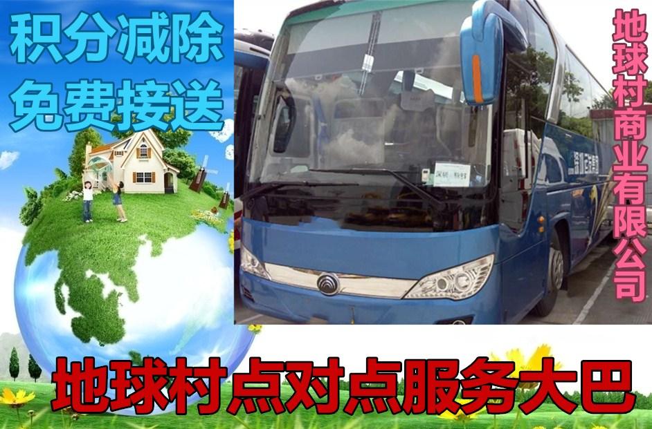 地球村点对点城市企车大巴服务行动计划