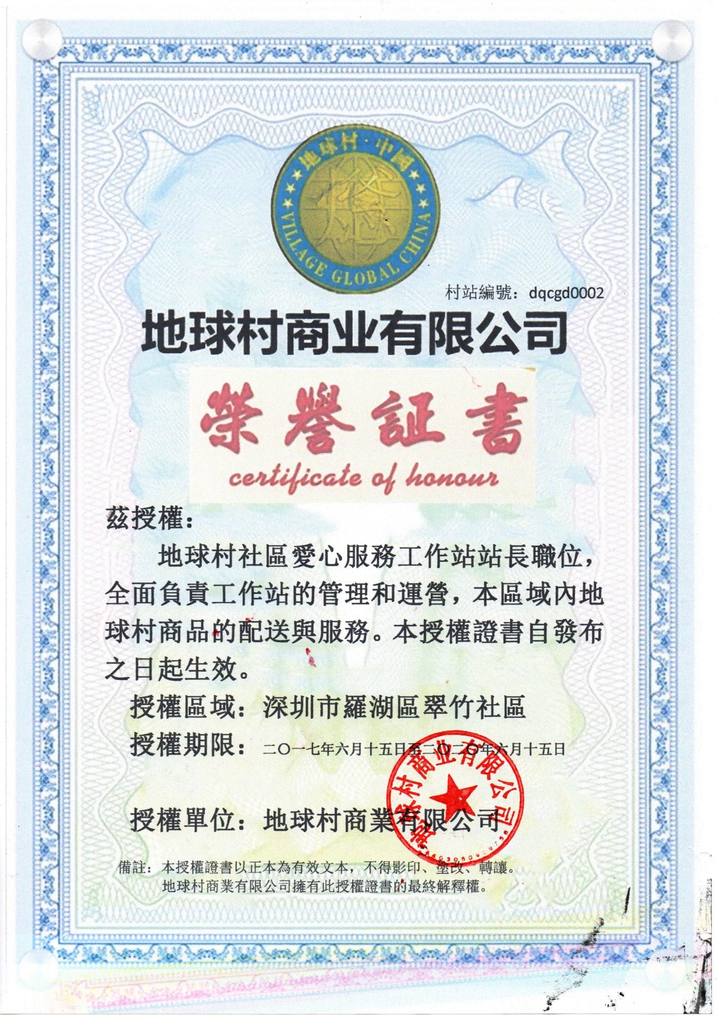 深圳市地球村翠竹社区爱心服务工作站